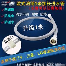 西门子/博世/三星/LG滚筒洗衣机进水管加长管 欧式6分接口1米