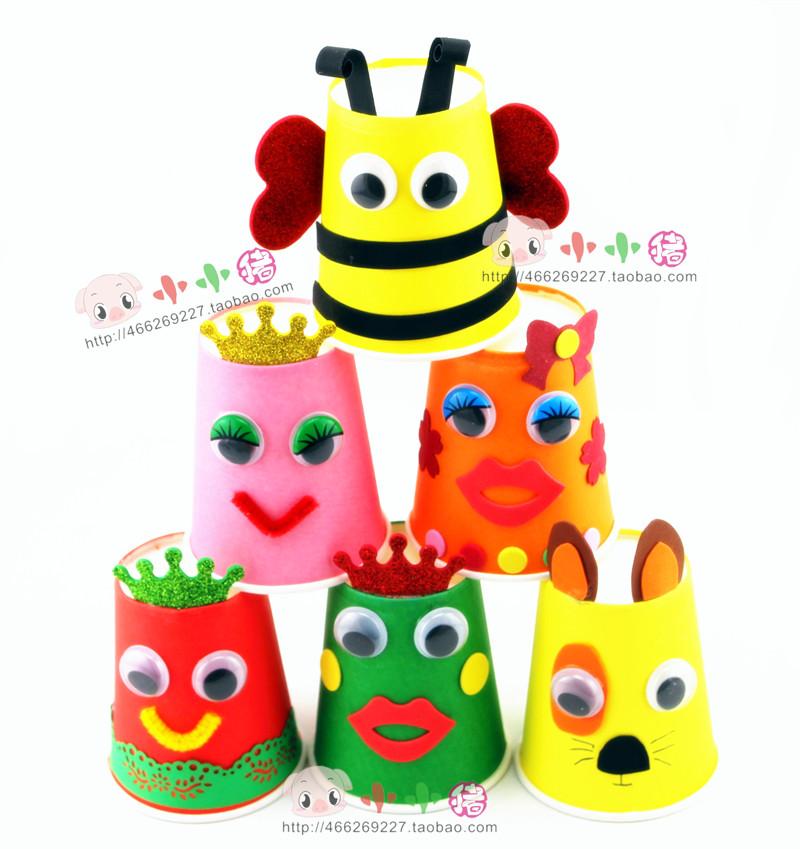 彩色纸杯 儿童diy 幼儿园手工制作 美劳美术材料 创意一次性杯子