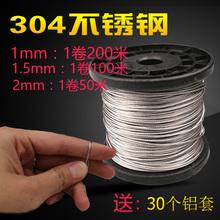 304不锈钢丝绳 1mm1.5mm2mm细软小钢丝绳晾衣绳防盗钢丝绳户包邮