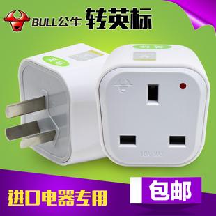 插头香港新加坡苹果手机iphone6ipad充电器转换插座