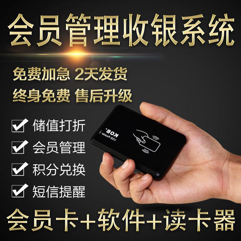 会员管理系统套餐会员卡积分制作定做网络连锁版手机会员管理系统