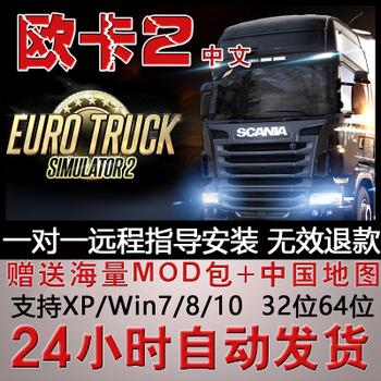 欧洲卡车模拟2中文版中国地图+mod 欧卡2单机电脑模拟游戏 欧卡2