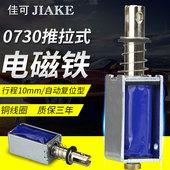 0730推拉式长行程10mm撞击型DC12v24V自动复位电吸铁 电磁铁XDA