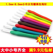 钩针编织工具套装单头糖果色彩色软柄有柄钩针毛线钩针氧化铝钩针