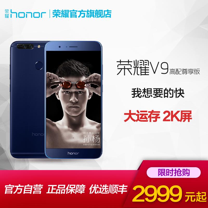 高配尊享手机全网通标配版V9荣耀荣耀honor华为官方旗舰店