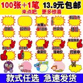 100张中号POP广告纸爆炸贴手机水果店促销标价签特价牌价格标签