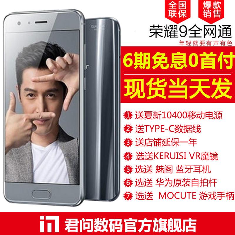 全网通正品手机现货9荣耀荣耀honor华为元购0套餐期免息6