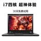 联想Thinkpad T430 T530 W530超轻薄i5i7四核独显游戏笔记本电脑