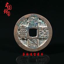 五代十国唐国通宝篆书 历代古钱币铜钱真品收藏 保真古玩古董麻钱
