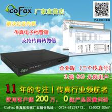 cofax企业版三线版无纸化数码网络酷发传真服务器nkfax38厂家