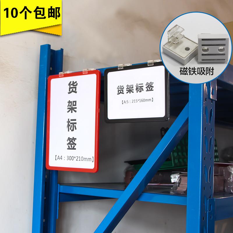 仓库标识牌仓储货架磁性标示牌货架标牌分类牌物料卡吊牌背面磁铁