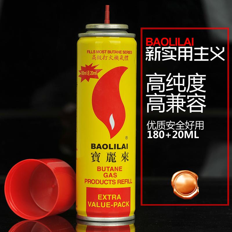 正品打火机气体大瓶通用高纯度气200ml包邮配件创意充打火机气罐