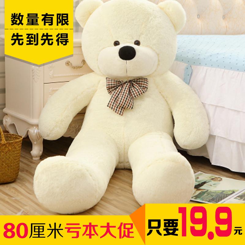 公仔毛绒玩具超大玩偶婚庆布娃娃抱抱熊可爱女生日礼