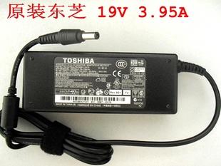 原装东芝笔记本充电器L500 L630 L650 L650D L700 L750电源适配器