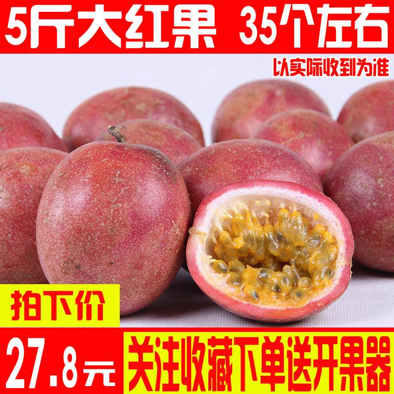 新鲜百香果西番莲鸡蛋果天天现摘现发 水果5斤大红果爽酸甜