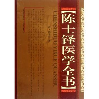 陈士铎医学全书(精)正版包邮 中