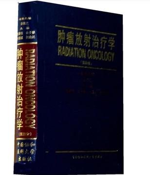 正版现货 肿瘤放射治疗学(第4版)(精) 中国协和医科大学出版社 第四版