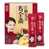 寿全斋 小S推荐 红糖姜茶姜汁生姜红糖茶 姜母茶12gx10条 120g