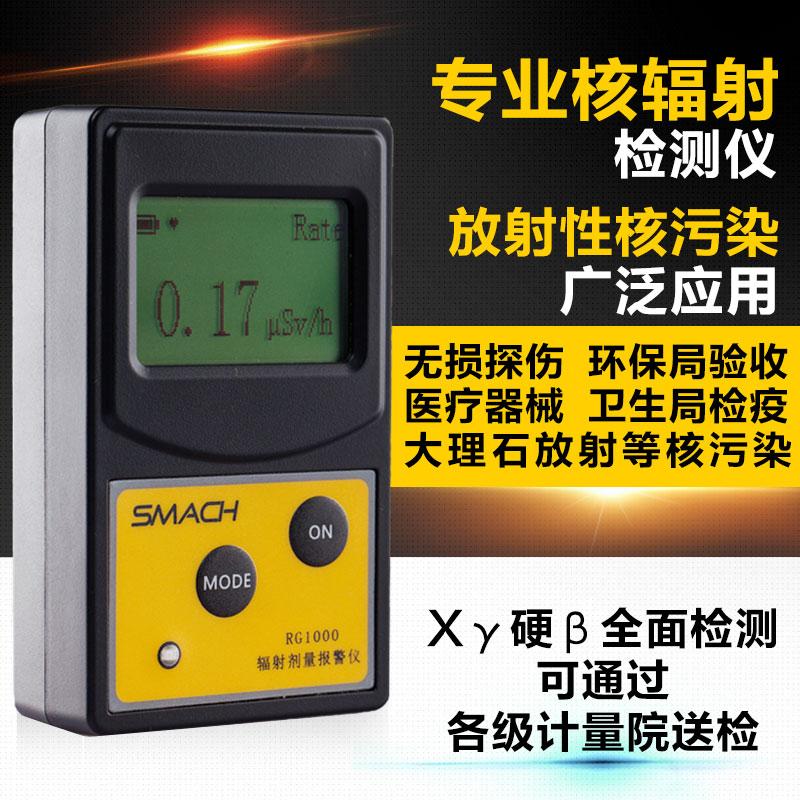 RG1000核辐射检测仪个人剂量报警仪射线电离辐射大理石放射测量仪