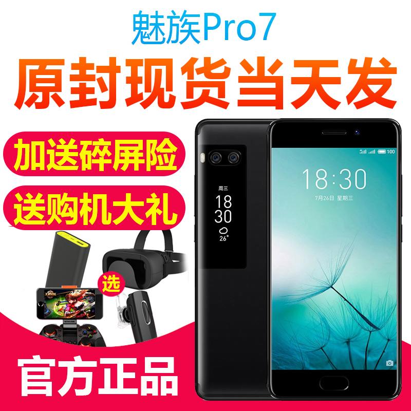 【现货当天发 送豪礼】Meizu/魅族 PRO 7 全网通双摄手机Pro7plus