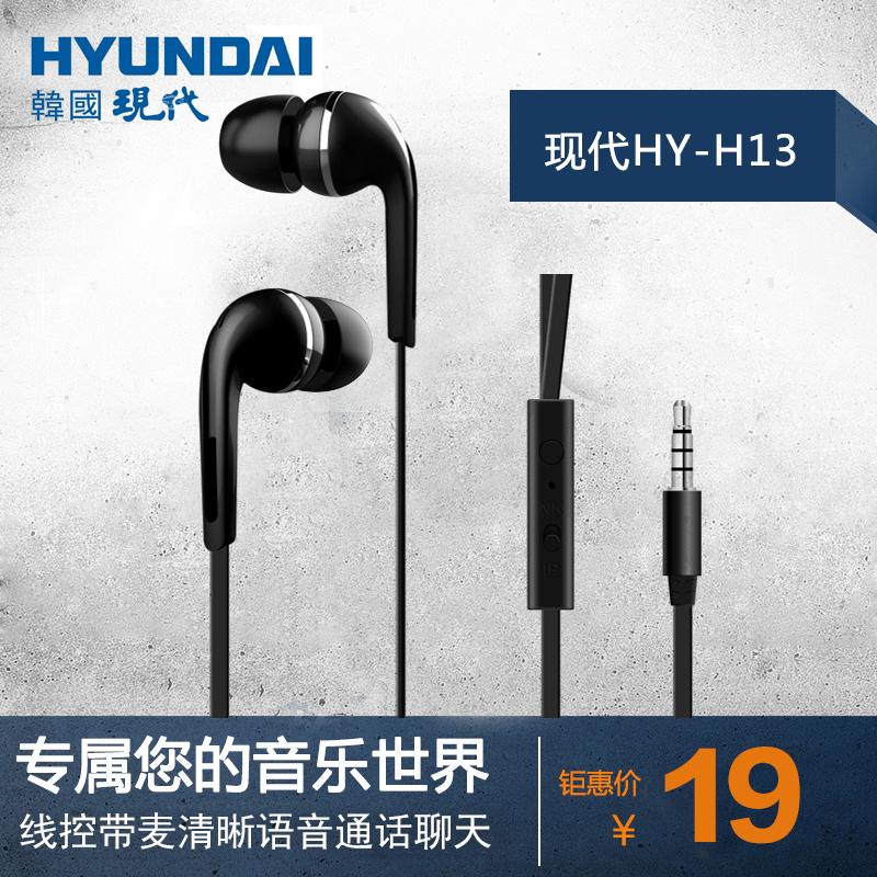 HYUNDAI/现代 H13入耳式耳机线控手机电脑通用音乐重低音耳塞带麦