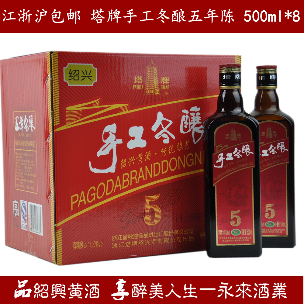 绍兴黄酒塔牌五年陈手工冬酿500ml *8瓶胜女儿红花雕酒