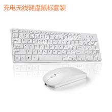 可充电超薄静音办公游戏笔记本台式通用 无线键盘鼠标电脑套装 包邮
