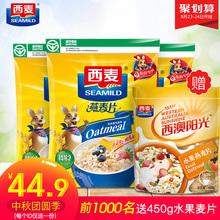 西麦 纯燕麦片1000克x3袋装即食免煮谷物早餐 冲饮无蔗糖燕麦原味