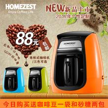 313 迷你单双杯煮咖啡机家用全自动滴漏咖啡壶泡茶HOMEZEST