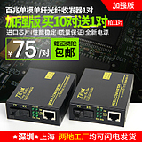 汤湖 3100AB百兆单模单纤光纤收发器光电转换器25KM一对加强版