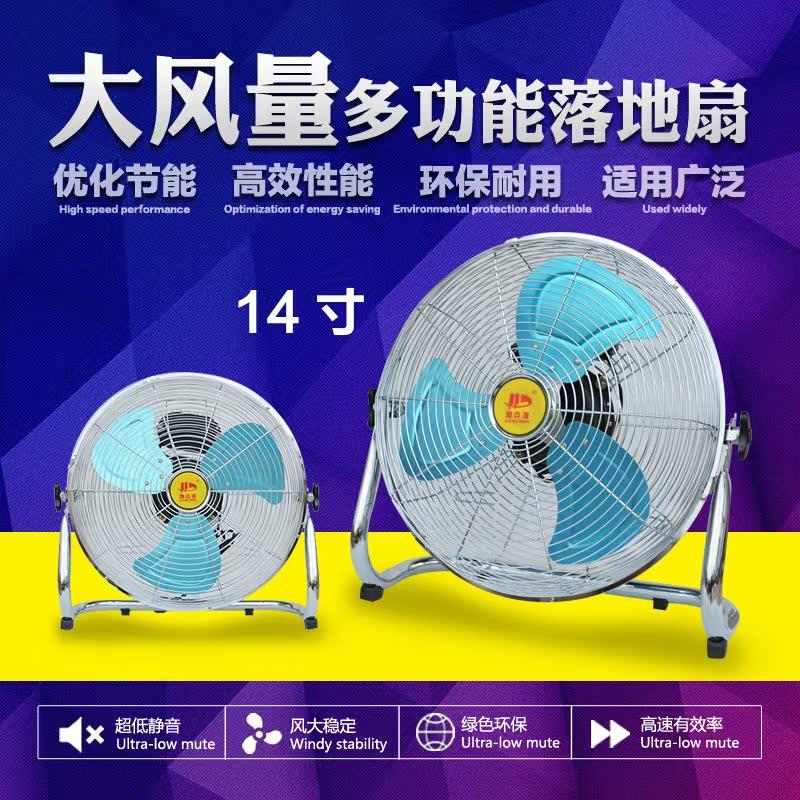 正品 地电家用落地扇台扇工业生活电器台式14寸促销趴转页电风扇