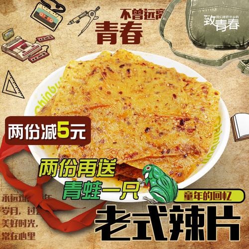 聚珍惠品东北老式大辣片豆皮80后怀旧儿时零食甜辣豆制品230g*2袋