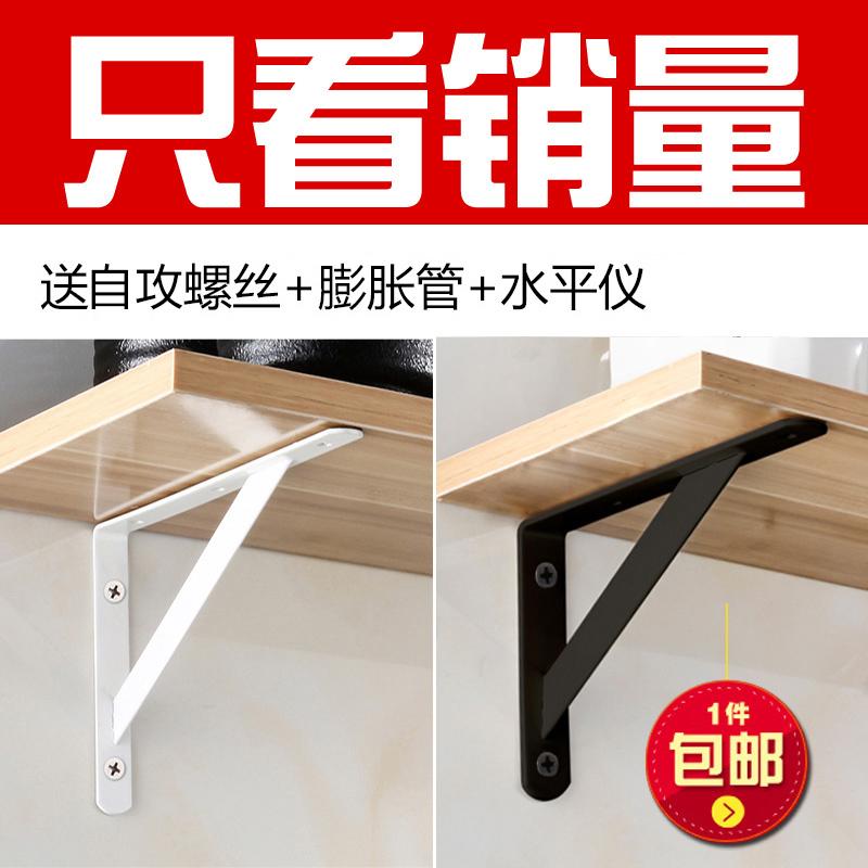 加厚三角支架托架承重隔搁板直角固定墙壁置物架层板托铁支撑架