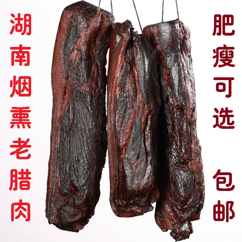 湖南特产农家风味柴火烟熏乡里土猪老腊肉香好吃包邮500g 黑腊肉