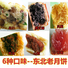 东北老式五仁月饼青红丝黑芝麻枣泥月饼传统手工糕点散装包邮7块