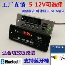 促销5V12V通用FM收音机带显示MP3解码板USB播放器适合功放机加装
