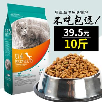 贝卓 猫粮10斤5kg 海洋鱼味 成猫