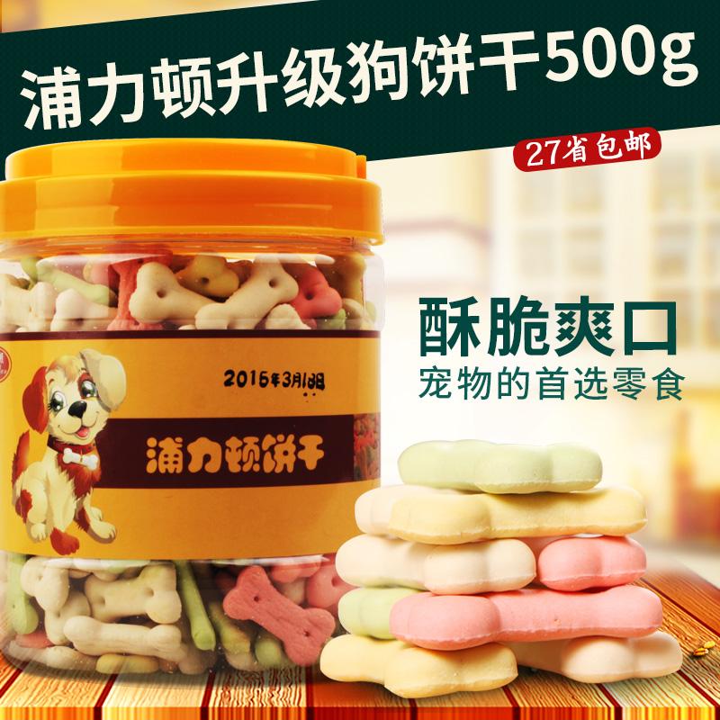 狗饼干500g磨牙除口臭除臭宠物训练泰迪狗狗零食成犬幼犬27省包邮