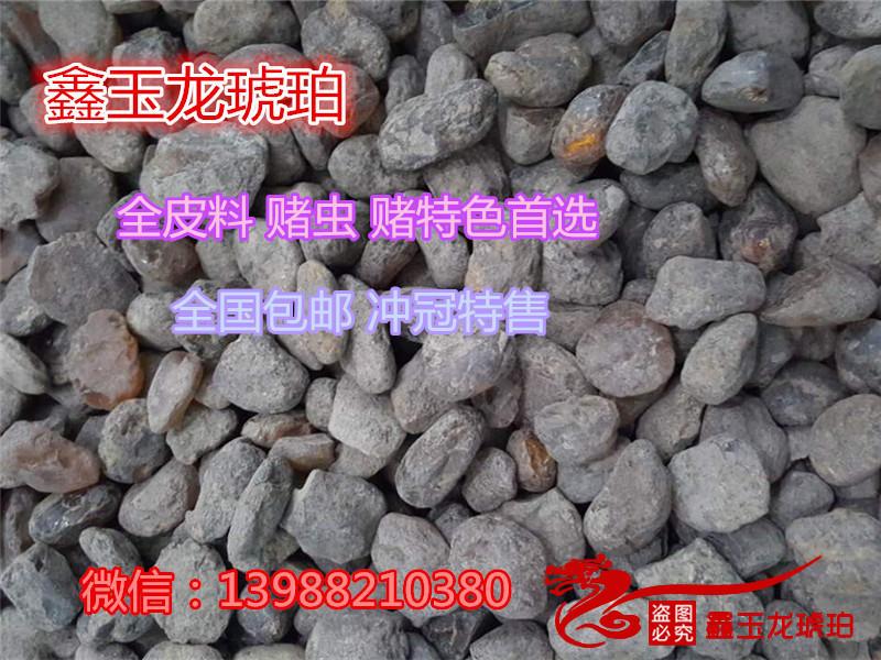 鑫玉龙琥珀/冲冠大特惠/精挑全皮料160元一包 一包100克/全国包邮