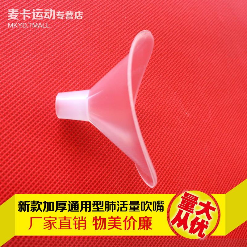 吹嘴 肺活量吹嘴 一次性吹嘴  肺活量测试仪吹嘴 肺活量计吹嘴