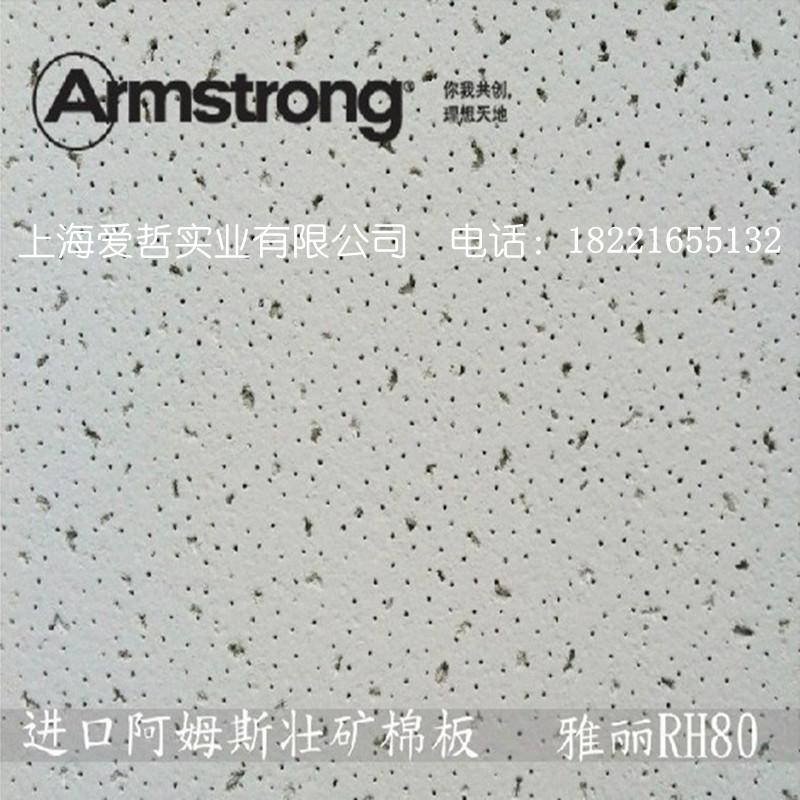 正品阿姆斯壮雅丽RH80矿棉板吊顶新型环保吸音板材料龙骨W759568