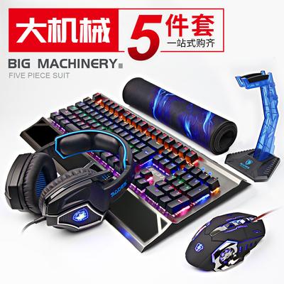 游戏有线机械键盘鼠标耳机三件套电竞电脑家用牧马人键鼠套装青轴