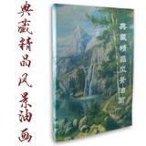 典藏精品风景油画书籍临摹写生田园风景山水绘画艺术素材题材包邮