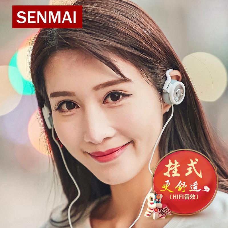 森麦 SM-IH850挂耳式头戴式运动耳机跑步耳挂式单孔电脑手机耳麦