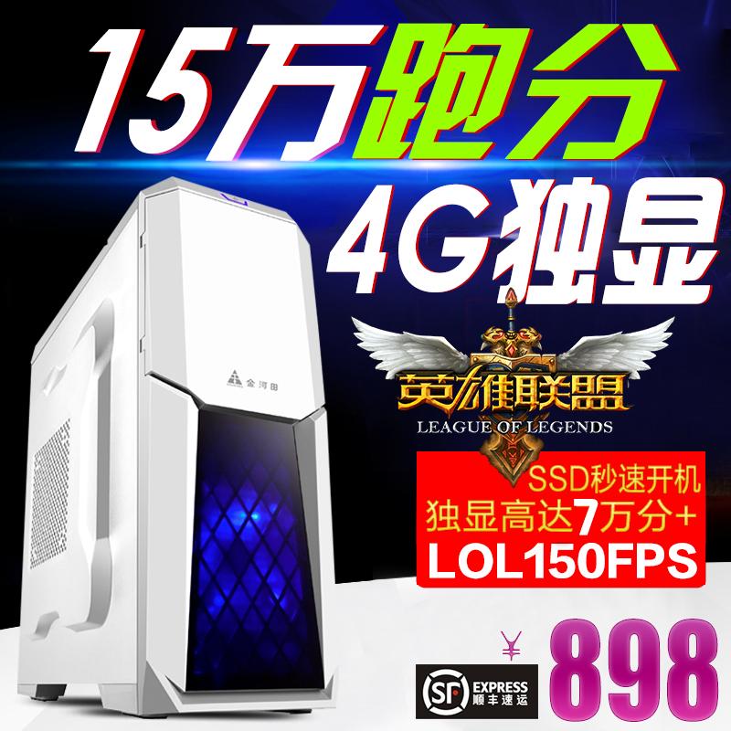八核8G高端独显LOL游戏电脑主机台式机DIY电脑组装机兼容机秒I3I5