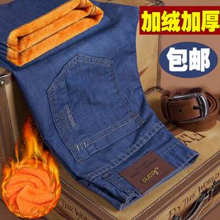 秋冬新款牛仔裤男厚款直筒修身青年加棉长裤冬季加绒加厚男装裤子