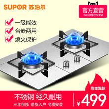 苏泊尔 qs505燃气灶嵌入式双灶家用节能液化气不锈钢灶具 SUPOR
