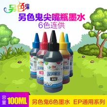 另色鬼尖嘴墨水适用于爱普生喷墨打印机兼容通用连供墨水6色100ml