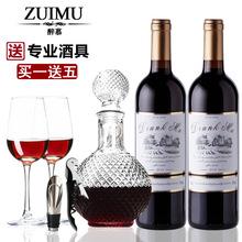 红酒2支装法国原酒进口甜红酒干红葡萄酒甜型2瓶装送醒酒器套装