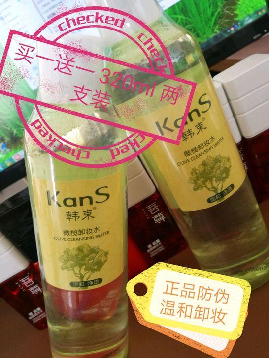 面部卸妝深層清潔 水瓶橄欖卸妝